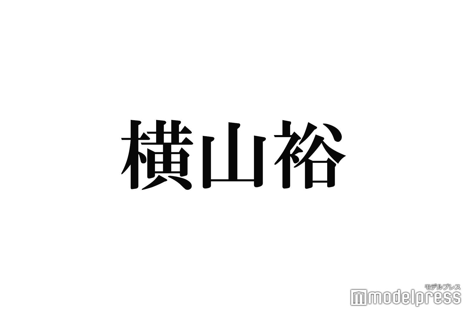 """関ジャニ∞の横山裕「タピオカ横山ミルクティー」に""""改名"""" ジャニーズWEST中間淳太も巻き込まれる"""