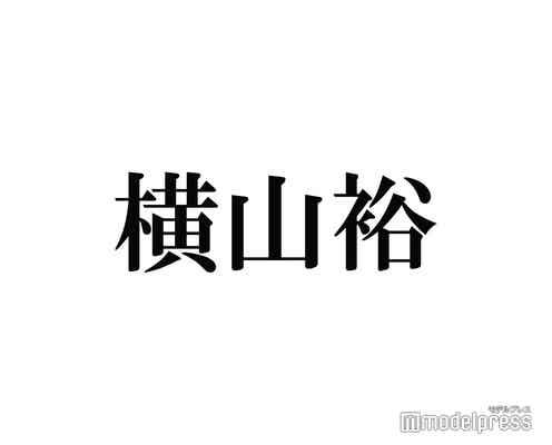 """関ジャニ∞横山裕「おじさんと住んでいます」""""半同棲""""告白にファン驚き"""