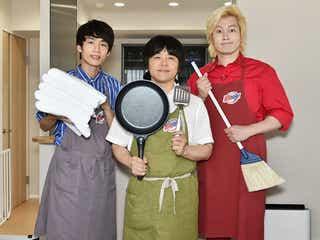 バカリズム・KAT-TUN中丸雄一・カズレーザー「家事ヤロウ!!!」11時台&全国進出