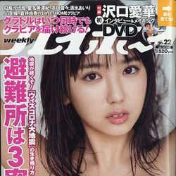 沢口愛華「週刊プレイボーイ」2020年6月1日号(C)Fujisan Magazine Service Co., Ltd. All Rights Reserved.