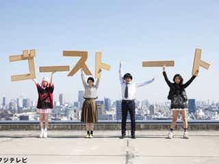 青文字系モデル青柳文子、中田クルミ、エバ・ チェンがドラマで共演