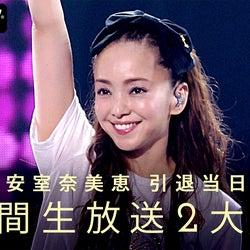 """安室奈美恵、懐かしの""""レアCM45本""""を一挙放送 歴代スポンサー13社が協力"""
