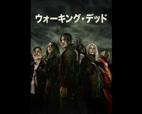 『ウォーキング・デッド』シーズン11、10月27日(水)より日本最速独占配信スタート!
