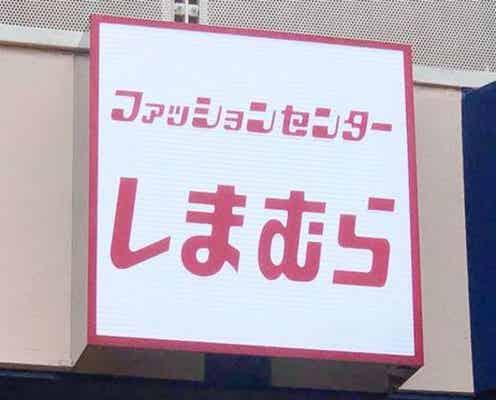 """かなりの人気で売切れの店舗も?!""""しまむらのスウェードパンツ""""秋コーデ3選"""