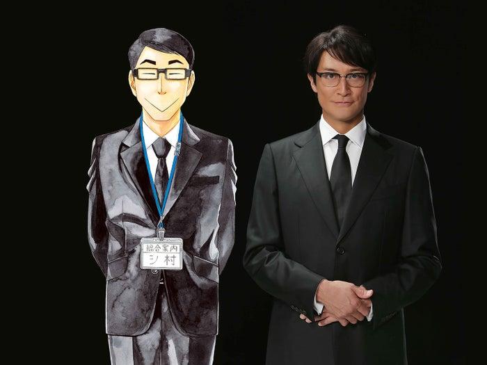 松岡昌宏(C)あずみきし/新潮社・(C)「死役所」製作委員会