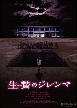 今夏7月より公開決定「生贄のジレンマ」より(C) 2013土橋真二郎、アスキー・メディアワークス/ジェネオン・ユニバーサル ・エンターテイメント