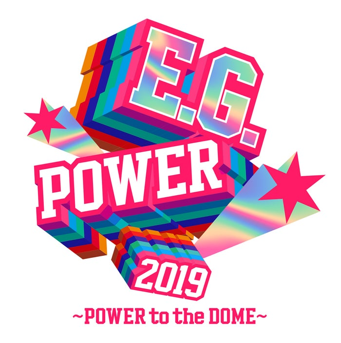 「E.G.POWER 2019 ~POWER to the DOME~」(提供写真)