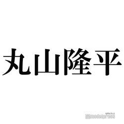 「自宅にアポなしでキムタク」衝撃エピソードに関ジャニ∞丸山隆平も驚き