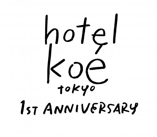 """hotel koe tokyo 1st Anniversary""を開催/画像提供:ストライプインターナショナル"