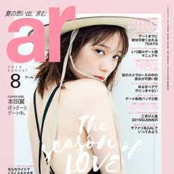 「ar」8月号(7月12日発売、主婦と生活社)表紙:本田翼(画像提供: 主婦と生活社)