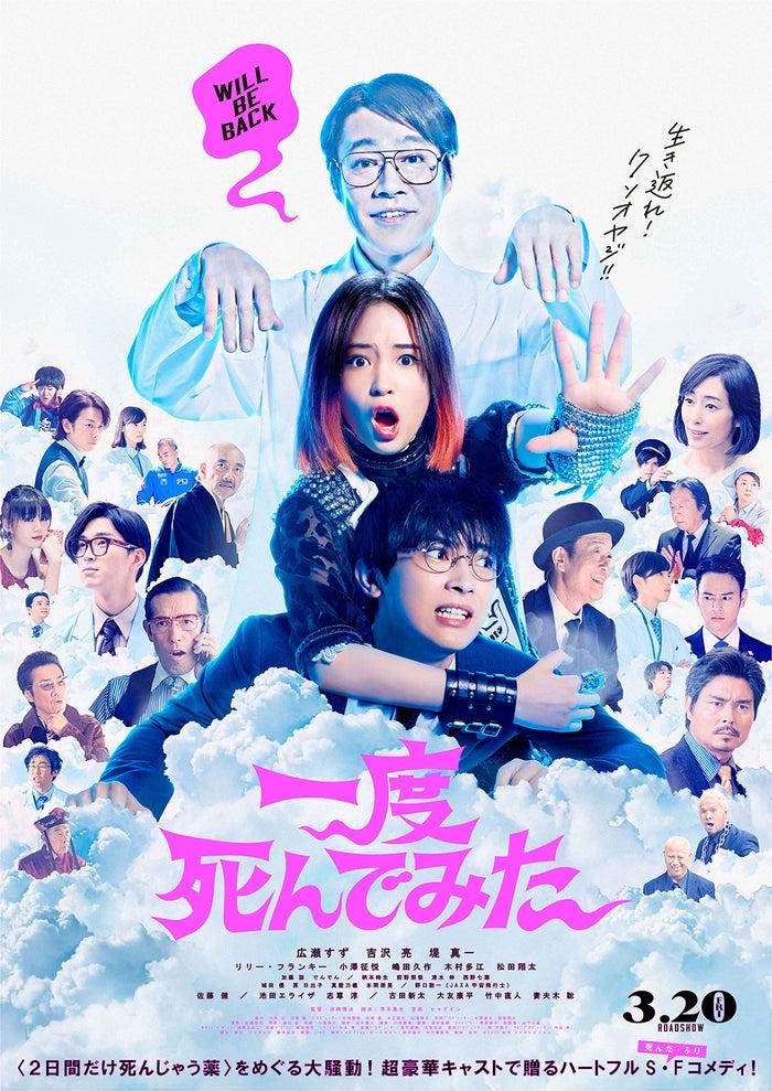映画「一度死んでみた」本ポスター(C)2020 松竹 フジテレビジョン