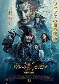 『パイレーツ・オブ・カリビアン/最後の海賊』日本版ポスターが解禁!