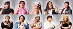 ロバート秋山、1人10役のドラマ発表で大きな反響 芸能人からも期待の声
