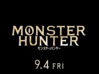実写『モンスターハンター』9.4に日米同時公開、世界初披露の場面写真も
