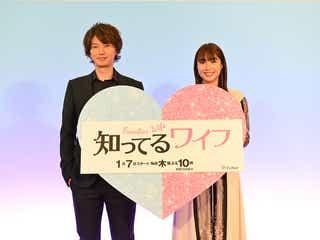 大倉忠義&広瀬アリス「なんだか恥ずかしい思いでいっぱい」見どころ語る<知ってるワイフ>