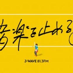 J-WAVE「#音楽を止めるな」プロジェクト始動!マカロニえんぴつ・はっとり らイベント会場から無観客ライブ生中継、ジャンケンジョニー電話生出演、Nao Kawamuraスタジオライブも