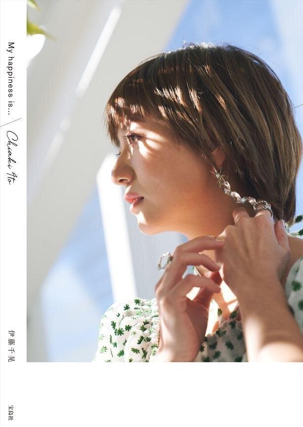 モデルプレス - エンタメ&ライフスタイルニュースサイト伊藤千晃、3冊目のスタイルブック「My happiness is…」発売 ミニアルバム『sheer』発売決定&全国4都市のZEPPツアーも