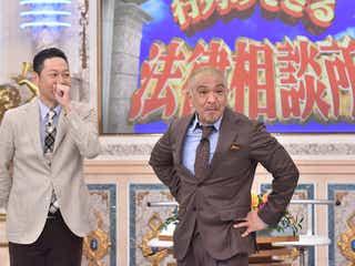 松本人志「行列のできる法律相談所」初出演 サプライズ登場でスタジオ騒然