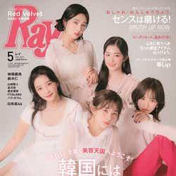 モデルプレス - Red Velvet「Ray」初表紙 美の秘訣に迫る