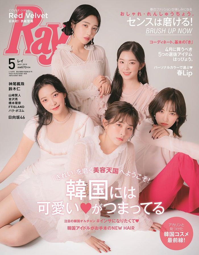 「Ray」5月号表紙:Red Velvet(提供写真)