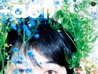 吉沢亮、花に包まれた美麗ポートレイト 「プラスアクト」両面表紙解禁
