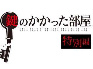 嵐・大野智「鍵のかかった部屋」予告動画が40万再生突破 特別編放送決定で反響