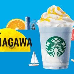 KANAGAWA「神奈川 サマーブルー クリーム フラペチーノ」/画像提供:スターバックス コーヒー ジャパン