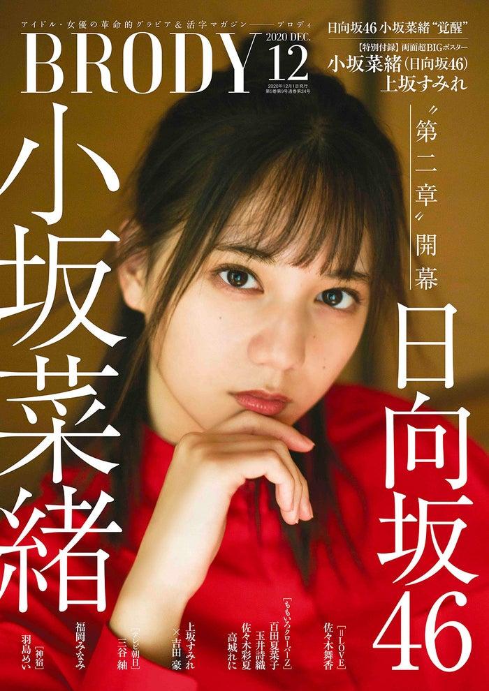 『BRODY12月号』(10月23日発売)表紙:小坂菜緒(画像提供:白夜書房)