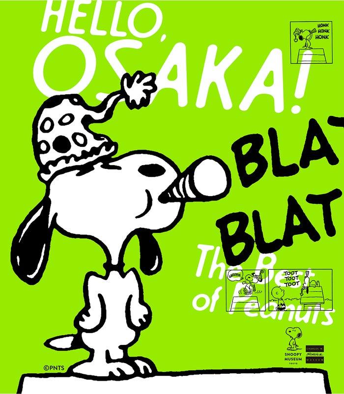 スヌーピーミュージアム展 ハロー大阪!ベスト・オブ・ピーナッツがやってきた。(C)Peanuts Worldwide LLC