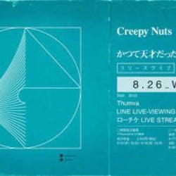 Creepy Nuts、新作アルバム『かつて天才だった俺たちへ』リリースライブを無観客で生配信