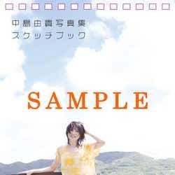 中島由貴/スクールカレンダー(提供写真)