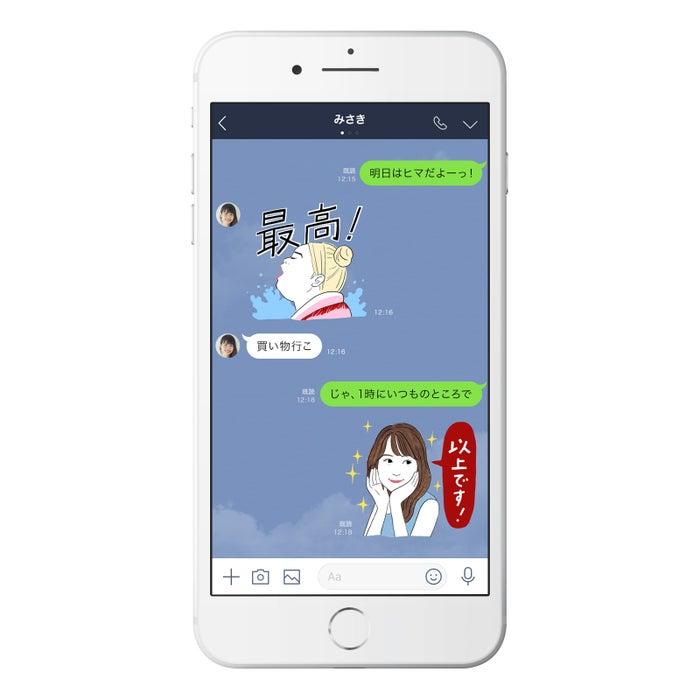 「すっぴん素肌トーク」LINEスタンプ 使用イメージ