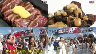 「お台場」肉フェスに潜入!馬肉ハニージンジャー&山盛りステーキに興奮!