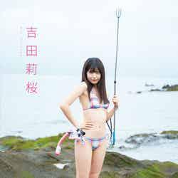 吉田莉桜(画像提供:双葉社)