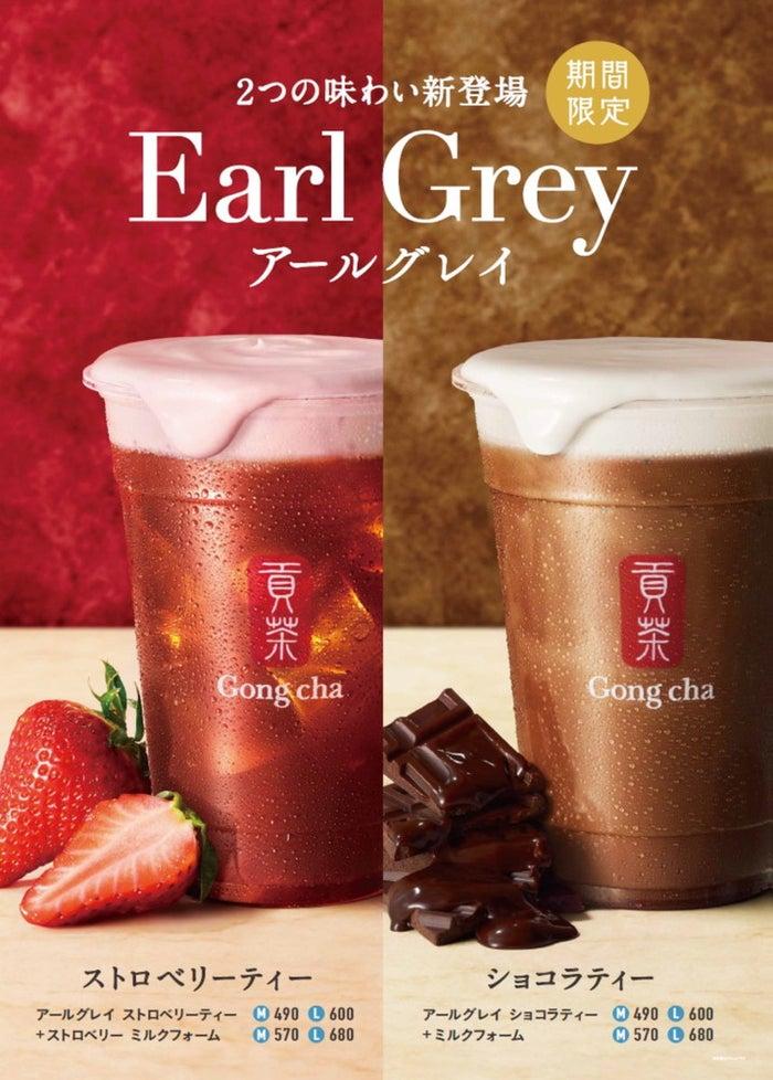 アールグレイ ストロベリーティー、アールグレイ ショコラティー/画像提供:ゴンチャ ジャパン
