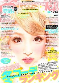 あきぽよ特集が組まれた「Ranzuki」1月号(ぶんか社、11月22日発売)/表紙:斉藤夏海