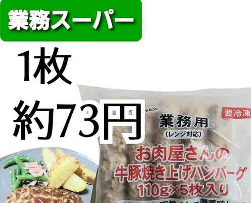 主婦の助っ人!【業務スーパー】ストック保存に最適な「冷凍食材」