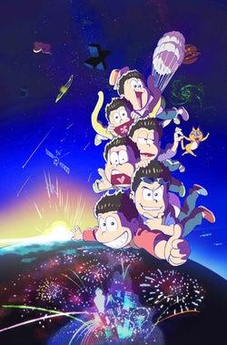 「おそ松さん」第2期放送開始にテレビ東京がコメント