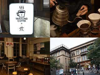 """京都の穴場スポット・職員室カフェが面白い レトロな空間で味わう""""不思議体験"""""""