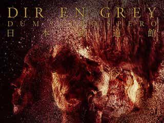 DIR EN GREY、アルバムにリンクした武道館ライブBlu-ray / DVDジャケット公開