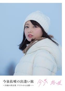 今泉佑唯、初の冠番組が地上波放送決定 アイドルから女優へ…本音&素顔に迫る