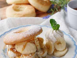 とろける甘さ。おうちで簡単「バナナスイーツ」のレシピ集