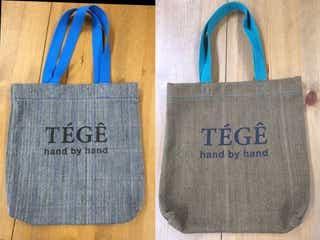 「テゲユナイテッドアローズ」 ブルキナファソの手織り生地でバッグ