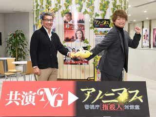 香取慎吾、テレビ東京は「初心に帰る場所」33年前を回顧 中井貴一からバトンタッチ