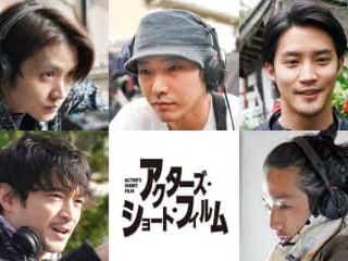 磯村勇斗、津田健次郎、森山未來ら、ショートフィルム監督に挑戦