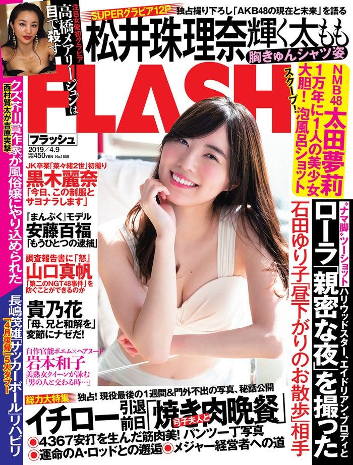 『FLASH』3月26日発売号表紙(C)光文社/週刊FLASH