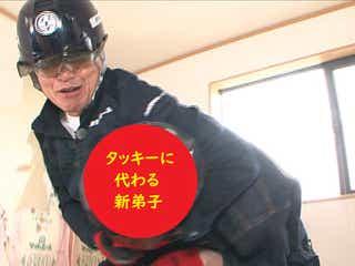 「有吉ゼミ」滝沢秀明に代わる新弟子登場
