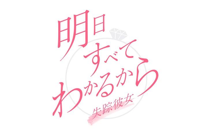 「明日すべてわかるから~失踪彼女~」タイトルロゴ(C)日本テレビ