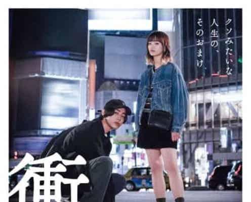 倉悠貴×見上愛、過激な青春描く『衝動』初日決定 新キャストに村上淳
