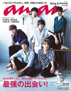 『anan』2103号(5月23日発売)/表紙:King & Prince(C)マガジンハウス